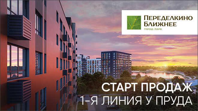 Город-парк «Переделкино Ближнее» Квартиры с видом на пруд